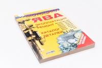 "Книга ""Ява"" для Ява 250-350 модель 360-559-353-638-634 Россия"