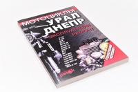 Книга Урал-Днепр(Мт) Россия